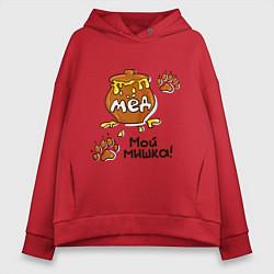 Толстовка оверсайз женская Мед: мой мишка цвета красный — фото 1