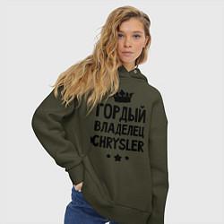 Толстовка оверсайз женская Гордый владелец Chrysler цвета хаки — фото 2