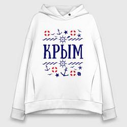 Толстовка оверсайз женская Крым цвета белый — фото 1
