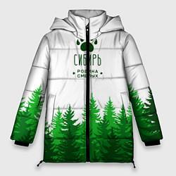 Куртка зимняя женская Сибирь - родина смелых - фото 1