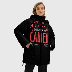 Женская зимняя 3D-куртка с капюшоном с принтом Муж Саша, цвет: 3D-черный, артикул: 10083286406071 — фото 2