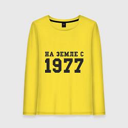 Лонгслив хлопковый женский На Земле с 1977 цвета желтый — фото 1