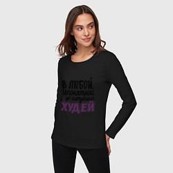 Лонгслив хлопковый женский Худей всегда цвета черный — фото 2