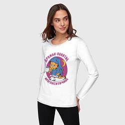 Лонгслив хлопковый женский Дружба- понятие круглосуточное цвета белый — фото 2