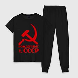 Пижама хлопковая женская Рождённые в СССР цвета черный — фото 1
