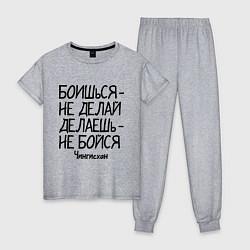 Пижама хлопковая женская Боишься не делай (Чингисхан) цвета меланж — фото 1