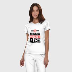 Пижама хлопковая женская Мама решает все цвета белый — фото 2