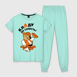 Пижама хлопковая женская Кладу на совесть! цвета мятный — фото 1