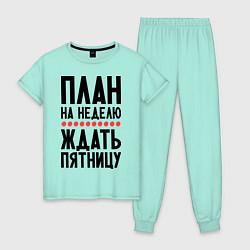 Пижама хлопковая женская План на неделю цвета мятный — фото 1