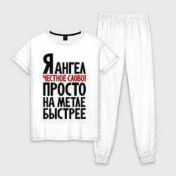 Пижама хлопковая женская Я ангел цвета белый — фото 1