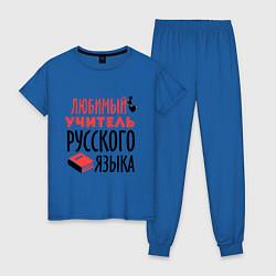 Пижама хлопковая женская Учитель русского языка цвета синий — фото 1