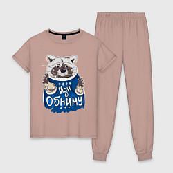 Пижама хлопковая женская Енот: Иди обниму цвета пыльно-розовый — фото 1