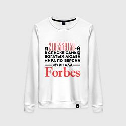 Свитшот хлопковый женский Forbes цвета белый — фото 1