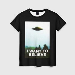 Футболка женская I Want To Believe цвета 3D — фото 1