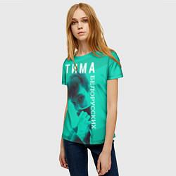 Футболка женская Тима Белорусских цвета 3D — фото 2