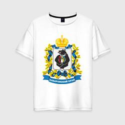 Футболка оверсайз женская Хабаровский край цвета белый — фото 1