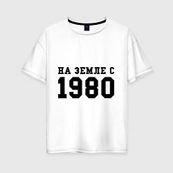 Футболка оверсайз женская На Земле с 1980 цвета белый — фото 1