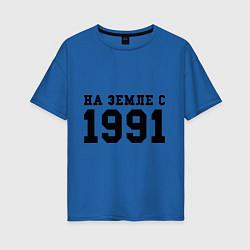Футболка оверсайз женская На Земле с 1991 цвета синий — фото 1