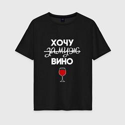 Футболка оверсайз женская Хочу вино цвета черный — фото 1