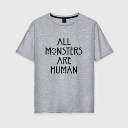 Футболка оверсайз женская All monsters are human цвета меланж — фото 1