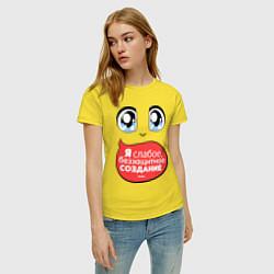 Футболка хлопковая женская Беззащитное создание цвета желтый — фото 2